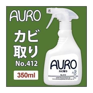 天然おそうじ洗剤 AURO カビ取り No.412 |erande