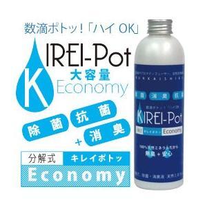 消臭剤 分解式。KIREI-pot(キレイポトッ) エコノミー|erande