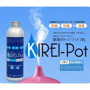 消臭剤 分解式。KIREI-pot(キレイポトッ) エコノミー|erande|02