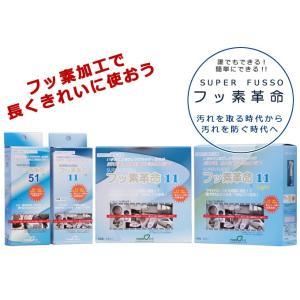 防汚コート剤 フッ素革命11ライト(30ml)スポンジ・クロスセット|erande|06