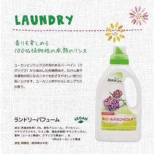 洗濯洗剤 AlmaWin(アルマウィン) ランドリーパフューム|erande|02