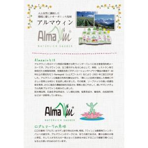 洗濯洗剤 AlmaWin(アルマウィン) ランドリーパフューム|erande|04