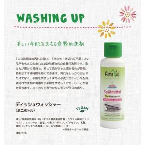 台所洗剤 AlmaWin(アルマウィン) ディッシュウォッシャー ミニボトル|erande|02