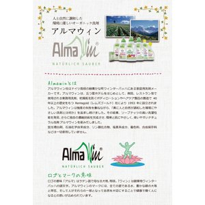 台所洗剤 AlmaWin(アルマウィン) ディッシュウォッシャー ミニボトル|erande|04