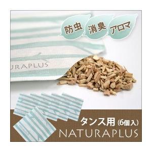 NATURAPLUS(ナチュラプラス)タンス用6個入/衣類用アロマの防虫剤   大切な衣類を虫食いか...