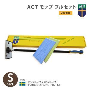 ACT モップフルセット(Sサイズ) ACT JAPAN(アクトジャパン)|erande