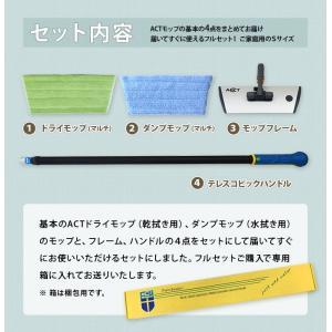 ACT モップフルセット(Sサイズ) ACT JAPAN(アクトジャパン)|erande|03