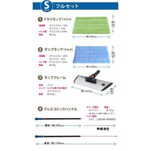 ACT モップフルセット(Sサイズ) ACT JAPAN(アクトジャパン)|erande|04