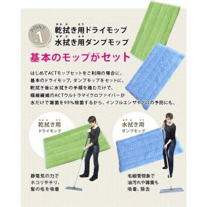 ACT モップフルセット(Sサイズ) ACT JAPAN(アクトジャパン)|erande|05