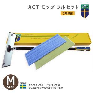 ACTモップフルセット(Mサイズ)|erande