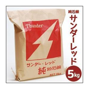 洗濯洗剤 サンダー・レッド純粉石鹸(Thunder Red) 5kg|erande