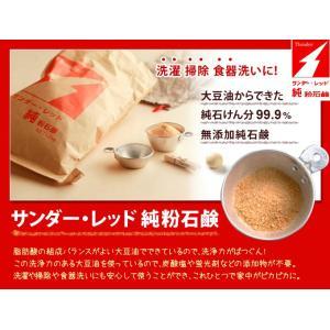 洗濯洗剤 サンダー・レッド純粉石鹸(Thunder Red) 5kg|erande|05