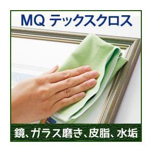 MQ・Duotex テックスクロス |erande