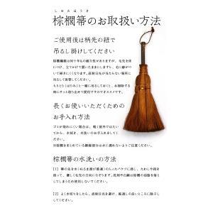 棕櫚皮巻 七玉長柄箒 かねいち -山本勝之助商店- erande 12