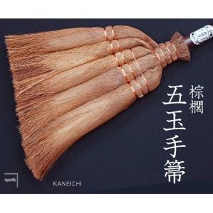 棕櫚皮巻 五玉手箒 かねいち -山本勝之助商店-|erande|02