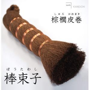 棕櫚棒束子(一玉茶釜洗い) かねいち -山本勝之助商店-|erande|02