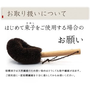棕櫚棒束子(一玉茶釜洗い) かねいち -山本勝之助商店-|erande|06