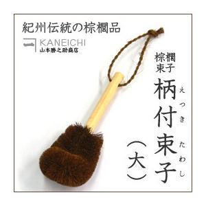 柄付き棕櫚束子(大) かねいち -山本勝之助商店- erande