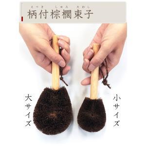 柄付き棕櫚束子(大) かねいち -山本勝之助商店- erande 06