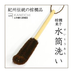 柄付き棕櫚束子(水筒洗い) かねいち -山本勝之助商店-|erande