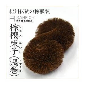棕櫚渦巻束子(S字) かねいち -山本勝之助商店- erande