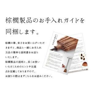 棕櫚渦巻束子(S字) かねいち -山本勝之助商店- erande 11