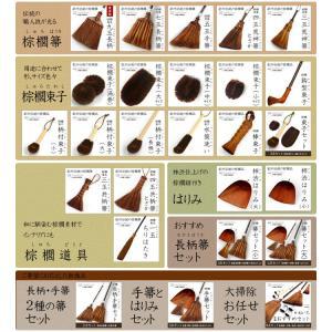 棕櫚渦巻束子(S字) かねいち -山本勝之助商店- erande 12