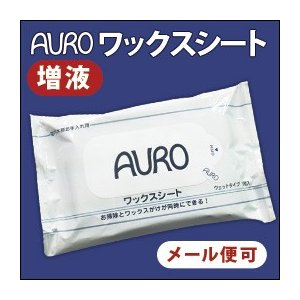 AURO(アウロ)フローリングワックスシート(増液タイプ)/1個10枚入|erande