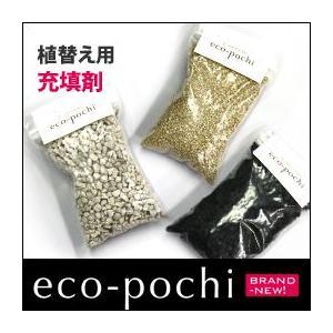 エコポチ専用アイテム 充填材(植え込み材) (eco-pochi)|erande