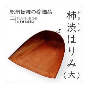 【単品購入不可】棕櫚箒セットの柿渋塗はりみ小サイズを大サイズへ変更するチケット|erande|09