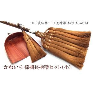 棕櫚長柄箒三点セット(七玉+三玉手+はりみ小)|erande|02
