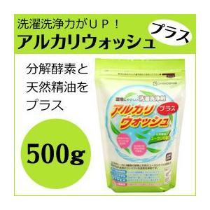 アルカリウォッシュプラス 500g 洗濯用洗剤 分解酵素 天然精油をプラス|erande