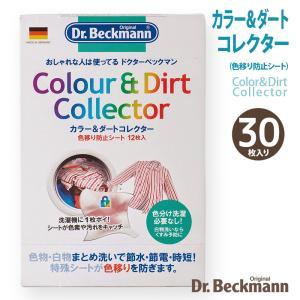 [Dr.Beckmann(ドクターベックマン)] カラー&ダートコレクター 30枚入り 色移り防止シート