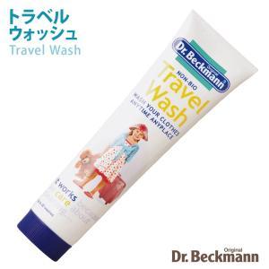 [Dr.Beckmann(ドクターベックマン)] トラベルウォッシュ 携帯できる旅行用洗剤