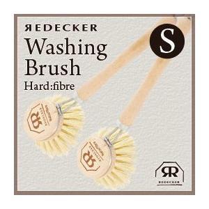 REDECKER レデッカー 植物繊維毛のウォッシングブラシ(鍋・フライパン用) Sサイズ(HARD DISH BRUSH)|erande