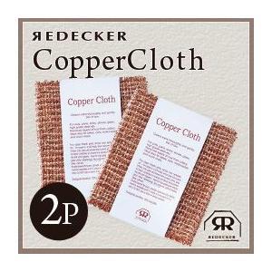 REDECKER レデッカー 銅のメタルクロス / コッパークロス(COPPER CLOTHS)|erande