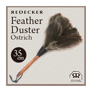 REDECKER レデッカー オーストリッチ フェザーダスター / ダチョウの羽箒 (35cm)(OSTRICH FEATHER DUSTER 35cm)|erande