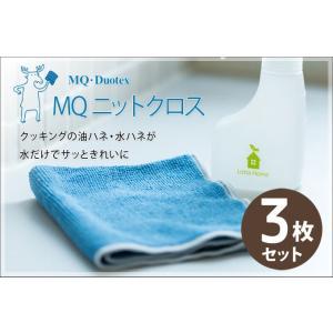 MQ・Duotex ニットクロス 3枚セット/大掃除にオススメ|erande|02