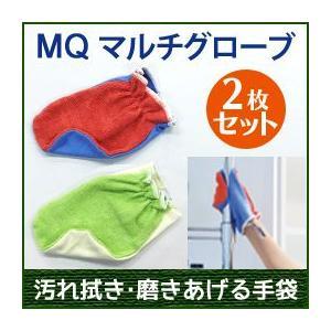 MQ・Duotex マルチグローブ 2枚セット/大掃除にオススメ|erande