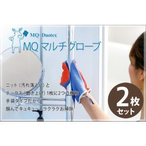 MQ・Duotex マルチグローブ 2枚セット/大掃除にオススメ|erande|02
