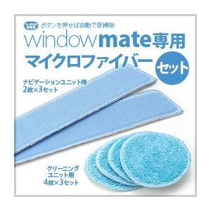 窓ふきロボット Windowmate専用マイクロファイバーセット