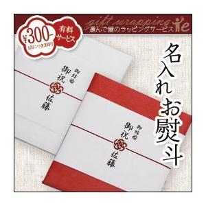 熨斗サービス(お名前、宛名を備考欄にお書添えください、お届け商品に熨斗をおかけして贈りします)|erande