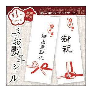 ミニお熨斗シール:お届け先へお贈りする際に外箱に小さな小さな熨斗のシールをお貼りすることができます|erande