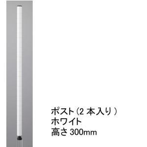 ホームエレクター 即日出荷可能 ポスト ホワイト 高さ300mm(実寸300mm) 2本入り H12PW2 エレクター
