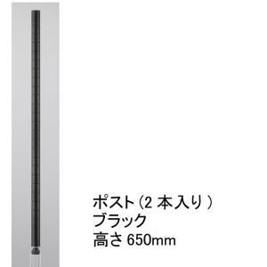 ホームエレクター 即日出荷可能 ポスト ブラック 高さ650mm(実寸656mm) 2本入り H26PB2 エレクター