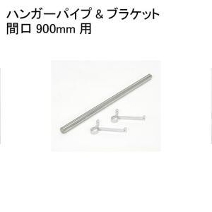 ホームエレクター 即日出荷可能 HF870 ハンガーパイプ&ブラケット 間口900mm(実寸876mm) 1組み入り エレクター