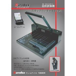 裁断機 180DX  A4対応 折りたためる裁断機 デューロデックス スタックカッター 180DX(自炊/裁断/断裁)|erfolg