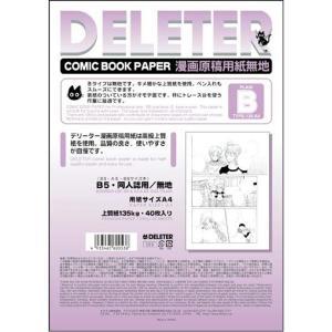 DELETER 漫画原稿用紙Bタイプ B5・同...の関連商品2