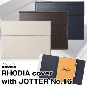 *RHODIA ジョッター付きカバー・サイズ:約W168×H215mm・カバーカラーに対応したロディ...
