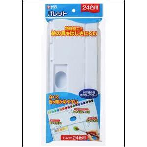 サクラ クレパス 水彩絵具・ポスターカラー用 パレット 24色用|erfolg